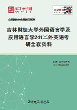 2020年吉林财经大学外国语言学及应用语言学241二外英语考研全套资料