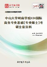 2020年中山大学岭南学院434国际商务专业基础[专业硕士]考研全套资料