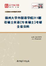 2020年扬州大学外国语学院211翻译硕士英语[专业硕士]考研全套资料