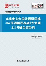 2020年东北电力大学外国语学院357英语翻译基础[专业硕士]考研全套资料