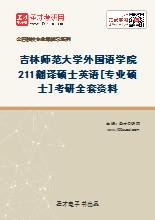 2021年吉林师范大学外国语学院211翻译硕士英语[专业硕士]考研全套资料