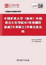 2020年中国矿业大学(徐州)外国语言文化学院357英语翻译基础[专业硕士]考研全套资料