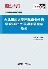 2021年东北财经大学国际商务外语学院243二外英语考研全套资料