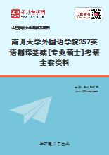 2020年南开大学外国语学院357英语翻译基础[专业硕士]考研全套资料
