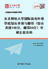 2020年东北财经大学国际商务外语学院综合英语与翻译(综合英语100分,翻译50分)考研全套资料