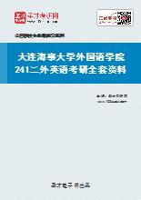 2021年大连海事大学外国语学院241二外英语考研全套资料