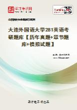 2021年大连外国语大学281英语考研题库【历年真题+章节题库+模拟试题】
