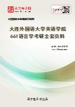 2021年大连外国语大学英语学院661语言学考研全套资料