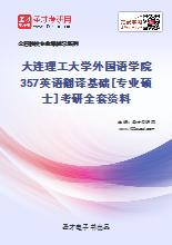 2020年大连理工大学外国语学院357英语翻译基础[专业硕士]考研全套资料