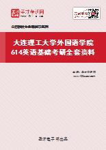 2020年大连理工大学外国语学院614英语基础考研全套资料