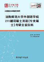 2021年沈阳师范大学外国语学院211翻译硕士英语[专业硕士]考研全套资料