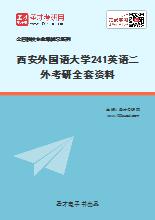 2021年西安外国语大学241英语二外考研全套资料
