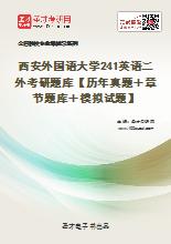 2021年西安外国语大学241英语二外考研题库【历年真题+章节题库+模拟试题】
