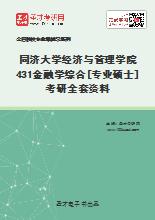 2021年同济大学经济与管理学院《431金融学综合》[专业硕士]考研全套资料