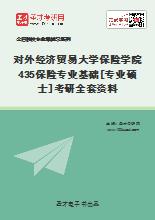 2021年对外经济贸易大学保险学院435保险专业基础[专业硕士]考研全套资料