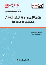 2020年吉林建筑大学815工程经济学考研全套资料