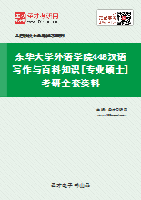 2021年东华大学外语学院448汉语写作与百科知识[专业硕士]考研全套资料