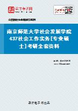 2020年南京师范大学社会发展学院437社会工作实务[专业硕士]考研全套资料