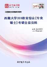 2021年西藏大学333教育综合[专业硕士]考研全套资料