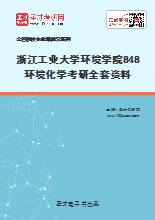 2020年浙江工业大学环境学院848环境化学考研全套资料