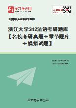 2021年浙江大学242法语考研题库【名校考研真题+章节题库+模拟试题】