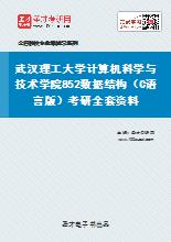 2021年武汉理工大学计算机科学与技术学院852数据结构(C语言版)考研全套资料