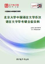 2021年北京大学中国语言文学系汉语言文字学考研全套资料