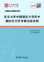 2021年北京大学中国语言文学系中国古代文学考研全套资料