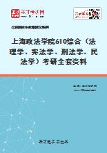 上海政法学院610综合(法理学、宪法学、刑法学、民法学)考研全套资料