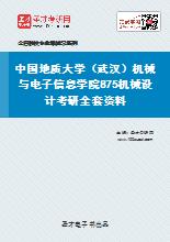 2020年中国地质大学(武汉)机械与电子信息学院875机械设计考研全套资料