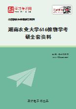 2021年湖南农业大学616植物学考研全套资料