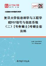 2020年复旦大学信息科学与工程学院957信号与信息系统(二)[专业硕士]考研全套资料
