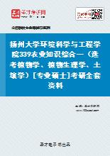 2021年扬州大学环境科学与工程学院339农业知识综合一(选考植物学、植物生理学、土壤学)[专业硕士]考研全套资料