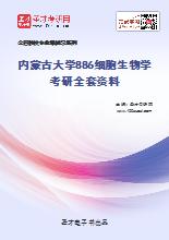 2021年内蒙古大学886细胞生物学考研全套资料