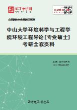 2021年中山大学环境科学与工程学院环境工程导论[专业硕士]考研全套资料