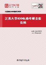 2020年江苏大学830电路考研全套资料