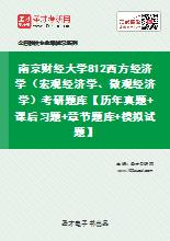 2021年南京财经大学812西方经济学(宏观经济学、微观经济学)考研题库【历年真题+课后习题+章节题库+模拟试题】