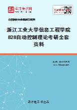 2021年浙江工业大学信息工程学院828自动控制理论考研全套资料