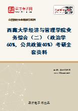 2021年西藏大学经济与管理学院业务综合(二)(政治学60%,公共政策40%)考研全套资料