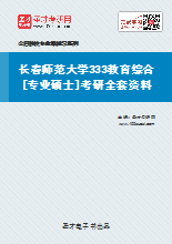 2021年长春师范大学333教育综合[专业硕士]考研全套资料