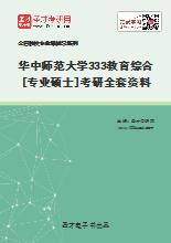 2021年华中师范大学333教育综合[专业硕士]考研全套资料