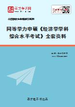 2020年同等学力申硕《经济学学科综合水平考试》全套资料