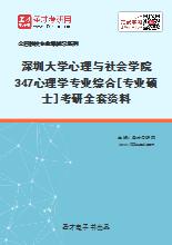 2021年深圳大学心理与社会学院347心理学专业综合[专业硕士]考研全套资料