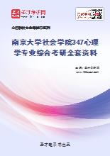 2021年南京大学社会学院347心理学专业综合考研全套资料