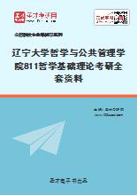 2020年辽宁大学哲学与公共管理学院811哲学基础理论考研全套资料