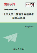 2020年北京大学计算机专业基础考研全套资料