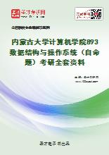 2020年内蒙古大学计算机学院893数据结构与操作系统(自命题)考研全套资料