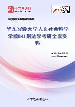 2021年华东交通大学人文社会科学学院841刑法学考研全套资料