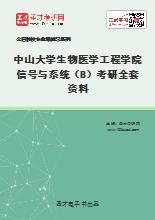 2021年中山大学生物医学工程学院信号与系统(B)考研全套资料