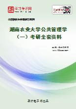 2020年湖南农业大学公共管理学(一)考研全套资料